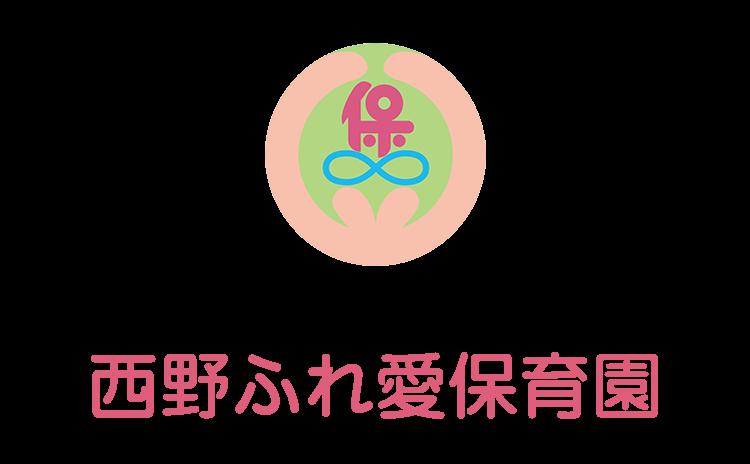 西野ふれ愛保育園